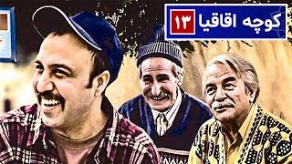 سریال نوستالژی کمدی کوچه اقاقیا قسمت ۱۳ | Kooche Aghaghia Comedy Series E 13
