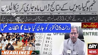 Great News|9th Class Result 2021|11th Class Result 2021|All Students Pass|Result 2021|Today Meeting