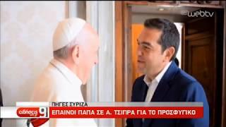 <span class='as_h2'><a href='https://webtv.eklogika.gr/synantisi-al-tsipra-me-ton-papa-fragkisko-21-09-2019-ert' target='_blank' title='Συνάντηση Αλ. Τσίπρα με τον Πάπα Φραγκίσκο | 21/09/2019 | ΕΡΤ'>Συνάντηση Αλ. Τσίπρα με τον Πάπα Φραγκίσκο | 21/09/2019 | ΕΡΤ</a></span>
