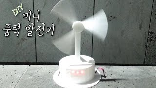 DIY Wind Power Generator ( 미니 …