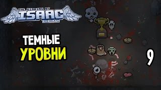 The Binding Of Isaac: Rebirth Прохождение На Русском #9  PITCH BLACK CHALLENGE