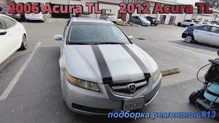 Подборка ремонтов #13  2006 Acura TL проблема по датчикам кислорода P0141 P1174 P0154