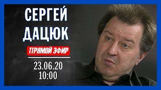 """""""Философский анализ"""" с Сергеем Дацюком"""