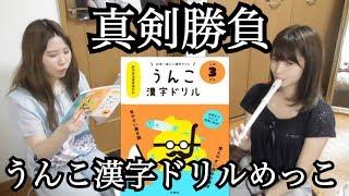 【流行れ】うんこ漢字ドリルめっこ
