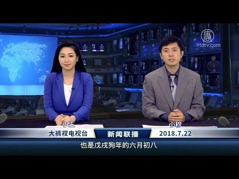 新闻串串烧:新闻联播(狗年_大陆新闻解读)