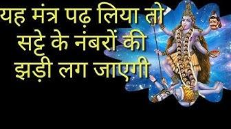 Satta ka mantra    Satta ka manter satte ki sadhana sapne main satte ka number lena
