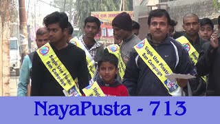 Lost Children | Campaign against plastic use | NayaPusta - 713