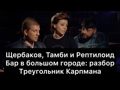 Бар в большом городе: разбор | Щербаков, Тамби и Рептилоид