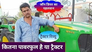 John Deere 5042D tractor review  with HiTech Technology,जॉन डियर 5042D ट्रैक्टर - agritech guruji