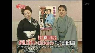 京都四條・南座公演 2009年10月31日(土)~11月24日(火) 名古屋・御...