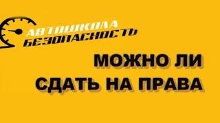 Можно ли сдать  на права ǀ Автошкола Безопасность, Нижний Новгород