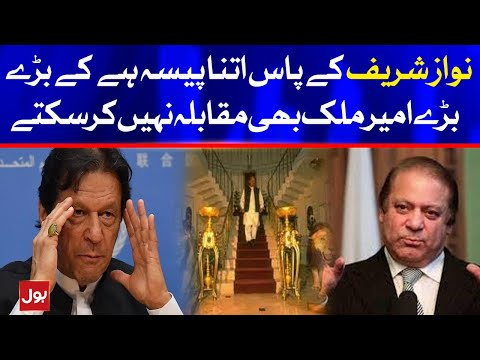 Nawaz Sharif is The Richest Person in the World
