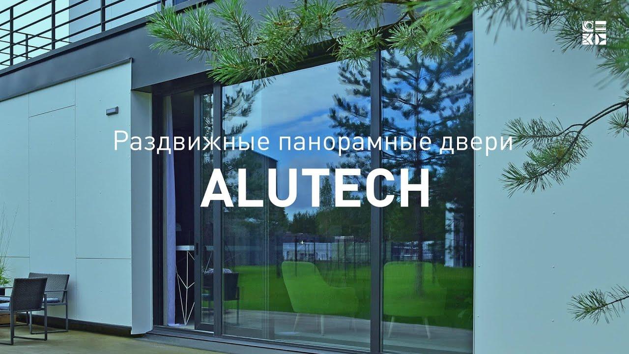 Новое видео о раздвижных панорамных конструкциях «АЛЮТЕХ» SL160