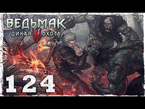 Смотреть прохождение игры [PS4] Witcher 3: Wild Hunt. #124: Куролиск! Голем!! Красная шапочка!!!