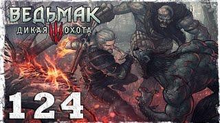 [PS4] Witcher 3: Wild Hunt. #124: Куролиск! Голем!! Красная шапочка!!!