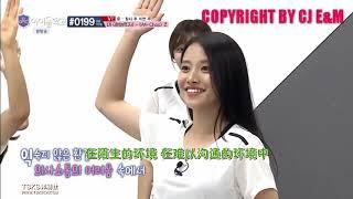 [中字]Idol School Ep4 其他練習生也欣賞蔡瑞雪的努力