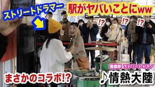 【ストリートドラム×ピアノ】2人で突然「情熱大陸」即興演奏したら、駅がスゴいことに⁉️ww【里英×ハラミちゃん】