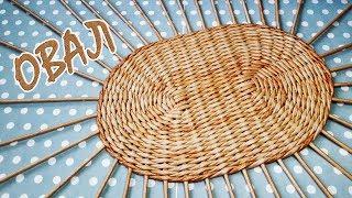 Овальное дно из газетных трубочек или бумажной лозы / Плетение из газет для начинающих