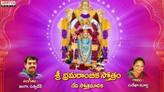 Download Devi Stotramalika || Sri Bramarambika Stotram with Telugu Lyrics || Surekha Murthy MP3 song and Music Video