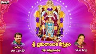 Devi Stotramalika || Sri Bramarambika Stotram with Telugu Lyrics