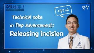 [수요세미나] Technical note in flap advancement: 과한 Releasing incision을 피하라