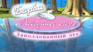 Игра Барби Лебединое Озеро Зачарованный Лес Полное Прохождение! Barbie Swan Lake