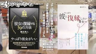 Recorded on 2015/01/22 俳優の大桑健太くんゲスト井手隊長の今3時?そ...