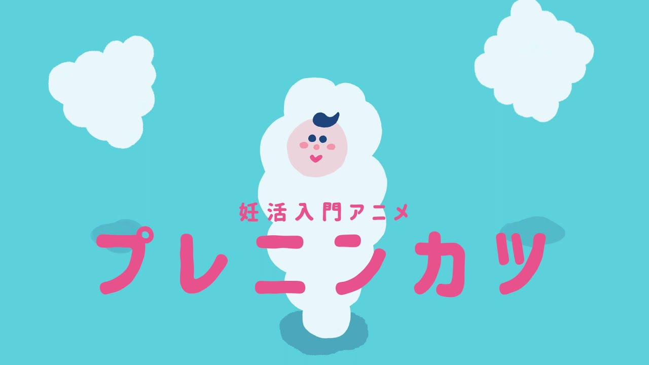 妊活入門アニメ プレニンカツ