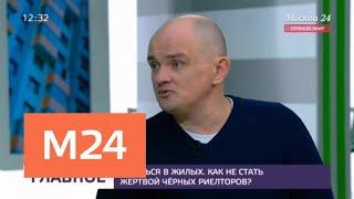 Смотреть видео Мошенники совершенствуют схемы захвата квартир в Москве - Москва 24 онлайн