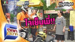 คนไทยเปล่าอ่ะ..ยิ้มให้ไม่ยิ้มตอบ!?   ตลก 6 ฉาก