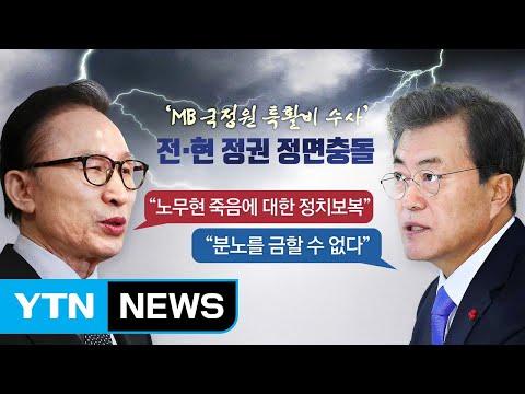 """文 대통령 """"MB에 분노""""...전·현 정권 충돌 / YTN"""