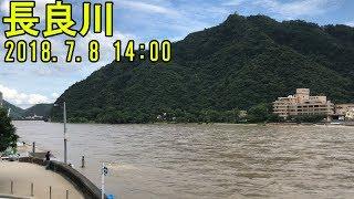 西日本豪雨から一夜明けた長良川《長良橋・鵜飼い大橋》
