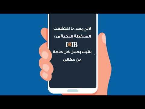 CIB - CIB Smart Wallet