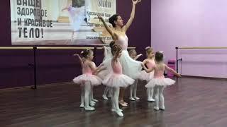 Балет для малышей.Уроки балета для детей с 3 лет.