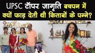 UPSC टॉपर Jagrati Awasthi के जीवन के अनछुए पहलुओं की पूरी कहानी