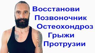 Yoga treatment spine/ Лечение межпозвоночных грыж. Протрузий и ОХ Exercises For Herniated Discs Yoga