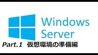 WindowsServerでAD環境を作ろう! Part.1【仮想環境の準備編】(vol.5)