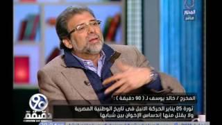 شاهد.. خالد يوسف: 25 يناير و30 يونيو حركة شعبية واحدة