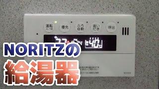 NORITZの給湯器リモコン ふろ自動→沸くまでの動作
