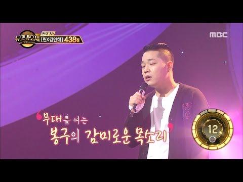 [Duet song festival] 듀엣가요제 - Bong9 & Gwon Seeun, 'Uphill road' 20170120