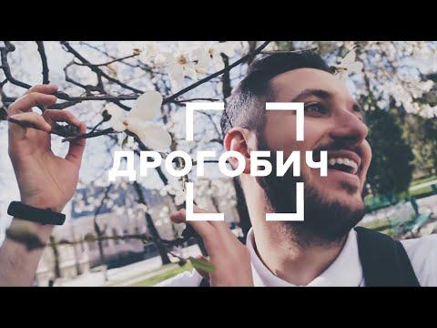 Дрогобич. Blog 360