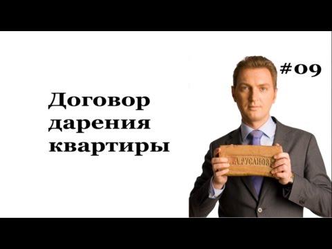 видео: lawnow.ru: Договор дарения квартиры #09