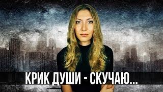 РУССКИЙ СИНДРОМ - СКУЧАЮ ПО РОДИТЕЛЯМ, РАЗГОВОР ПО ДУШАМ ❤