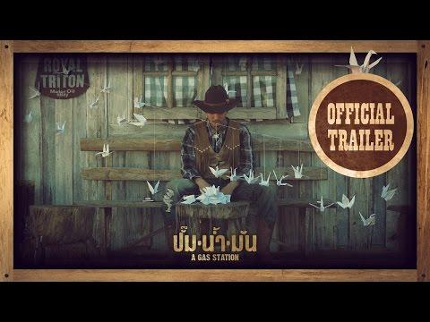 ปั๊มน้ำมัน ตัวอย่าง A Gas Station Movie Official Thai Trailer
