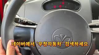 제주중고차 우정자동차 마티즈 0.8S AT SX 200…