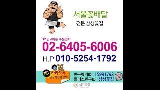 [02-6405-6006]서울강남구 장례식장근조화환배달…
