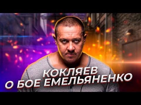 Кокляев о бое Емельяненко
