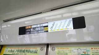 【近鉄】京都市交通局10系 奈良行き急行LCD  丹波橋〜桃山御陵前