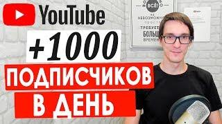 Как набрать подписчиков в Ютубе без накрутки | Первая 1000 подписчиков бесплатно