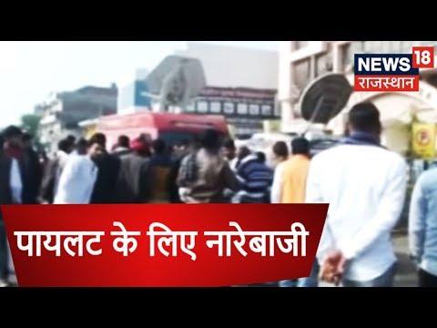 Sachin Pilot के समर्थक दिल्ली में लगा रहे हैं नारेबाजी | Rajasthan Election Results
